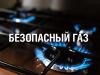 О газовой безопасности
